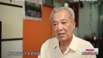 """[2018-08-15]社会纵横:养老为何变""""坑老"""""""