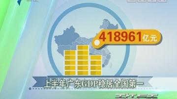 上半年广东GDP稳居全国第一