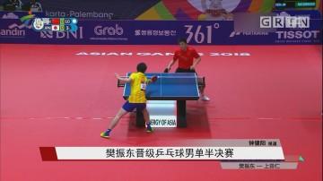 樊振东晋级乒乓球男单半决赛