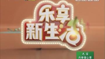 [2018-08-06]乐享新生活:《百医百顺》椎间盘突出可防可治