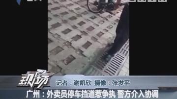 广州:外卖员停车挡道惹争议 警方介入协调