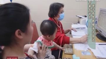 专家告诉你 孩子有些病根本不用治