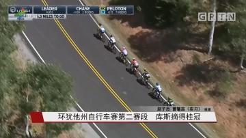 环犹他州自行车赛第二赛段 库斯摘得桂冠