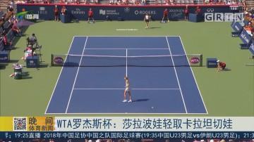 WTA罗杰斯杯:莎拉波娃轻取卡拉坦切娃