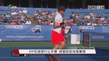 ATP花旗银行公开赛 穆雷险胜埃德蒙德