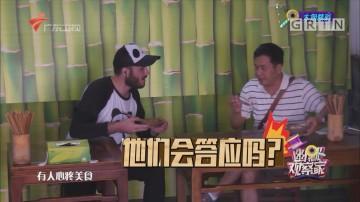 """[HD][2018-08-14]幽默观察之""""你能给我吃一口吗"""""""