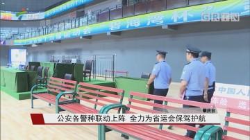 公安各警种联动上阵 全力为省运会保驾护航