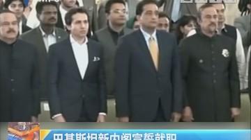 巴基斯坦新内宣誓就职阁