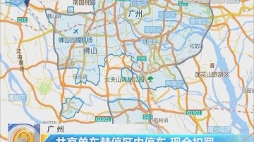 广州:共享单车禁停区内停车 现金扣罚