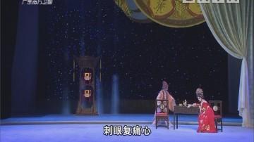 [2018-08-13]粤唱粤好戏:南唐李后主之寿诞