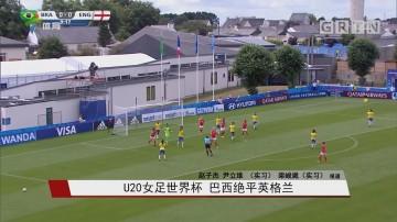 U20女足世界杯 巴西绝平英格兰