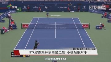 WTA罗杰斯杯男单第二轮 小德轻取对手