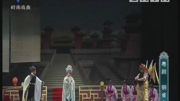 [2018-08-08]剧场连线:《铜雀台》