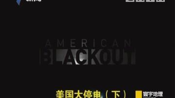 [2018-08-07]寰宇地理:美国大停电(下)