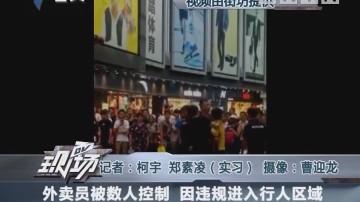 外卖员被数人控制 因违规进入行人区域