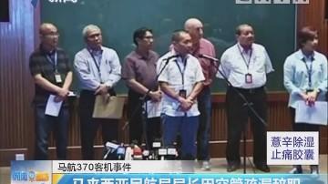 马航370客机事件:马来西亚民航局局长因空管疏漏辞职