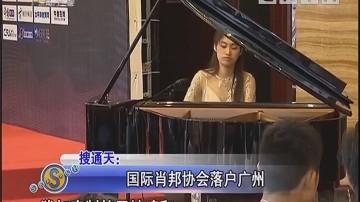 国际肖邦协会落户广州