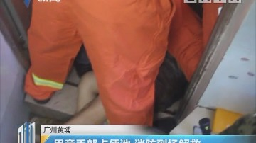 广州黄埔:男童手部卡便池 消防到场解救