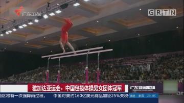 雅加达亚运会:中国包揽体操男女团体冠军