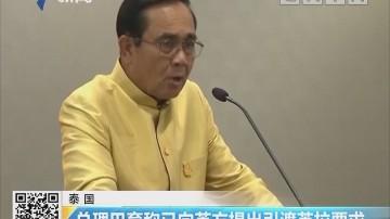 泰国:总理巴育称已向英方提出引渡英拉要求