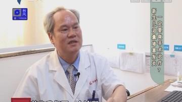 新生儿泪囊堵塞发炎 一定要做手术治疗?