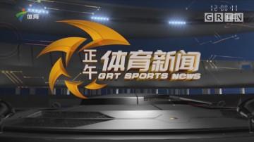 [HD][2018-08-26]正午体育新闻:中国选手包揽男子25米手枪速射冠亚军