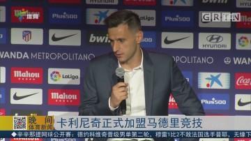 卡利尼奇正式加盟马德里竞技