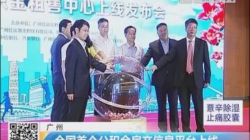 广州:全国首个公积金房产信息平台上线