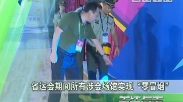 """省运会期间所有涉会场馆实现""""零冒烟"""""""