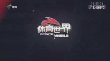 [HD][2018-08-09]体育世界:广东省第十五届运动会暨第八届残疾人运动会开幕