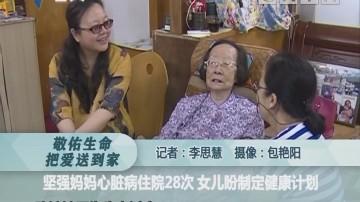 坚强妈妈心脏病住院28次 女儿盼制定健康计划