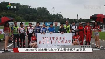 2018年深圳市青少年卡丁车邀请赛完美落幕