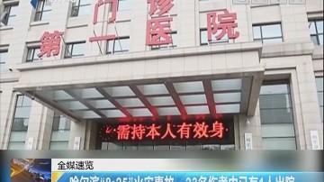 """哈尔滨""""8·25""""火灾事故:23名伤者中已有1人出院"""