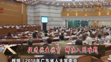 [2018-08-18]人大代表:促进优生优育 解决入园难题