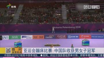 亚运会蹦床比赛 中国队收获男女子冠军
