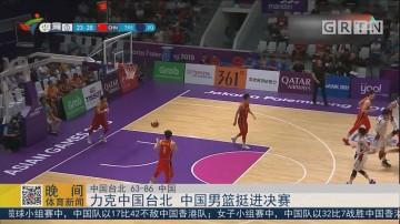 力克中国台北 中国男篮挺进决赛