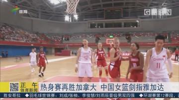 热身赛再胜加拿大 中国女篮剑指雅加达