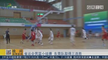 省运会男篮小组赛 东莞队取得三连胜