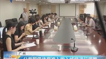 广州:公共租赁住房准入收入线将进行调整