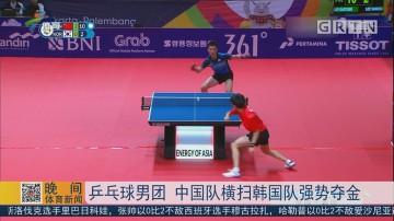 乒乓球男团 中国队横扫韩国队强势夺金