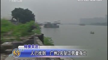 人已找到 广州2名坠江男童身亡