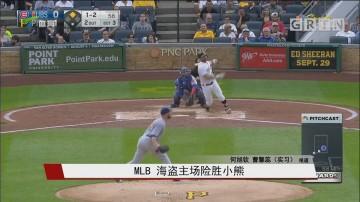MLB 海盗主场险胜小熊