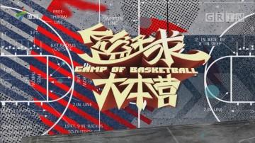 [HD][2018-08-17]篮球大本营:东方不亮西方亮 李楠希望更多球员站出来