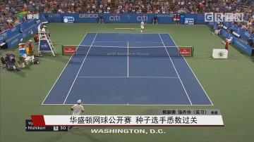 华盛顿网球公开赛 种子选手悉数过关