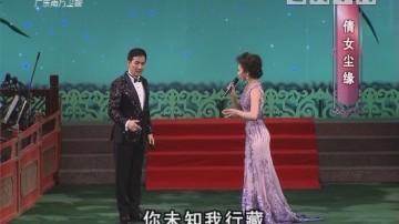 [2018-08-06]粤唱粤好戏:倩女尘缘