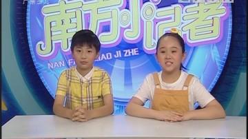 [2018-08-08]南方小记者:你好 牙先生——广东省博物馆亲子计划