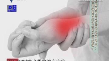 类风湿关节炎治疗不当可致残? 比疾病更可怕的是这些误区!
