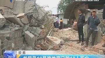 印尼:龙目岛19号晚地震已致10人死亡