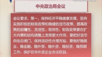 中央政治局会议:下决心解决好房地产市场问题