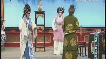 [2018-08-21]剧场连线:梦断香销四十年